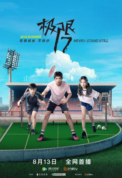 Project 17 Never Stand Still Side By Side Chinese Drama